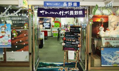県 観光 長野